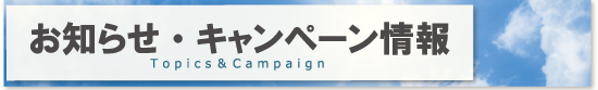 お知らせ・キャンペーン情報/Topics&Campaign