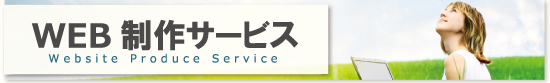 WEB制作サービス/Website Produce Service