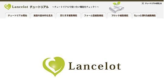 Lancelotチュートリアル
